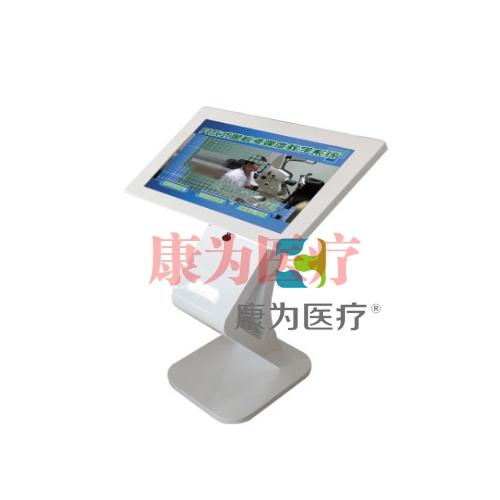 """""""康为医疗""""开放式眼科学多媒体教学系统"""
