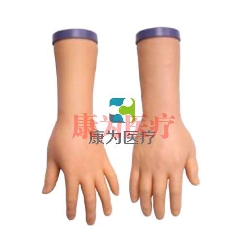 """""""康为医疗""""经济型静脉注射操作模型—双手臂"""