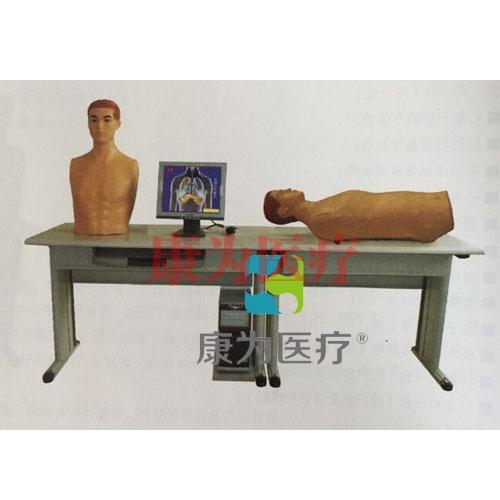 """""""康为医疗""""智能化心肺检查和腹部检查综合教学系统(教师机)心肺音听诊训练及考核系统"""
