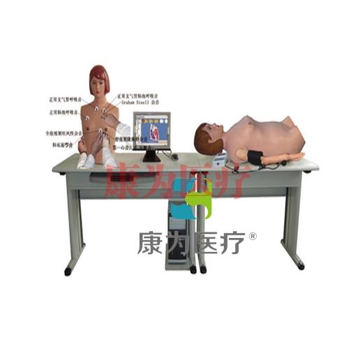 """""""康为医疗""""高智能数字网络化体格检查教学系统(心肺听触诊、腹部触听诊、血压测量三合一)"""