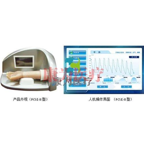 """""""康为医疗""""PCSE型中医脉象训练与考试系统"""