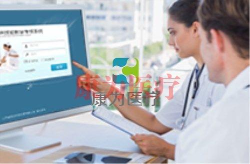 【康为医疗】医学教育信息管理平台