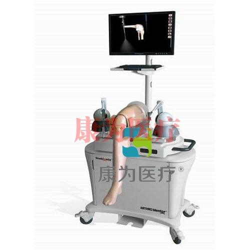 """""""康为医疗""""关节镜手术模拟训练系统"""