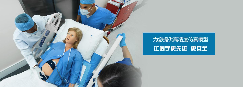 河南医学技能模型